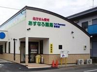 ◆あすなろ薬局岩槻店 2015年11月オープン