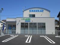 ◆いきいき薬局伊勢崎境店 2016年5月オープン