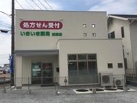 ◆いきいき薬局加須店 2016年7月オープン