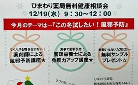 2018年12月19日  ひまわり薬局健康相談会