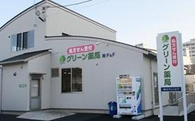 2019年1月31日グリーン薬局(栃木県足利市)「厚生労働省の基準」に適合した「健康サポート薬局」の認可