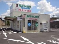 ◆なでしこ薬局大田原店 栃木県大田原市